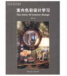 室内色彩正规博彩十大网站学习 [戴昆 著] 201