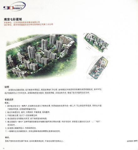 中国创新 中小户型住宅设计竞赛,室外