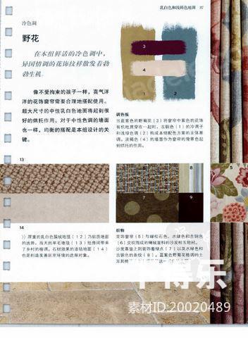 室内设计师专用色彩与材质搭配手册,色彩