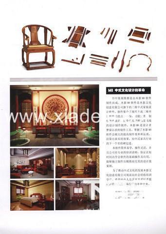 中式家具 摆放文化与图纹寓意 设计书籍下载,软装