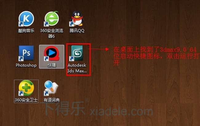 3dsmax9.0 官方破解英文版(64位)