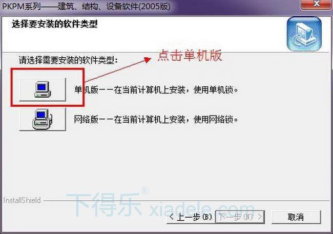 pkpm2005【钢结构设计软件】正式破解版下载