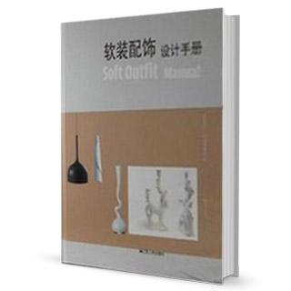 软装配饰设计手册