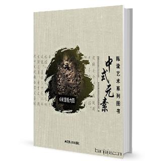 中式元素 陈设艺术系列图书