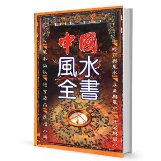 中国风水全书