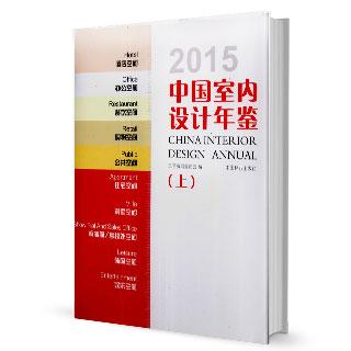 2015中国室内设计年鉴 上