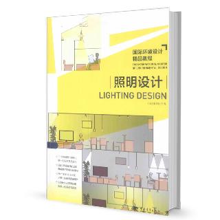 国际环境设计精品教程 照明设计