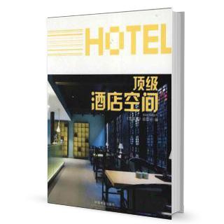 金设计系列丛书:顶级酒店空间