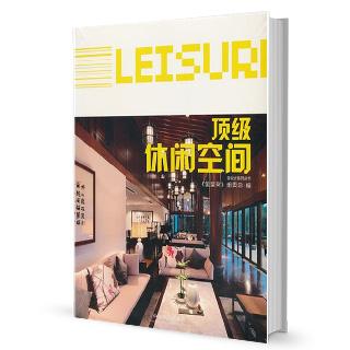 金设计系列丛书:顶级休闲空间