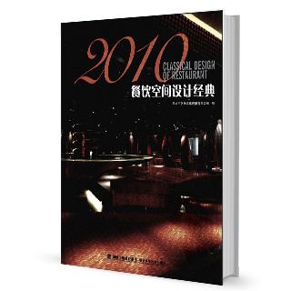 2010餐饮空间设计经典