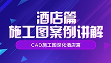 CAD施工图案例-水镜
