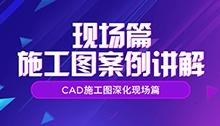 CAD施工图案例-小冲哥