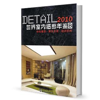 室内设计,设计书籍
