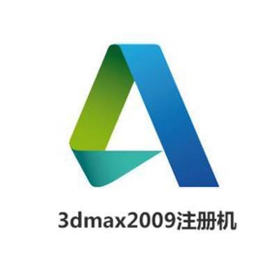 3dmax2009, 3dmax注册机, 3d注册机, 注册机