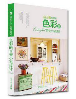 住宅,设计书籍,色彩