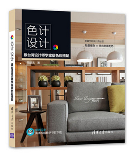 家居,设计书籍,色彩