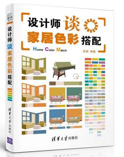 设计书籍,色彩,家居色彩