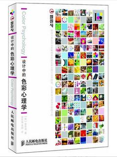 设计书籍,色彩,心理学