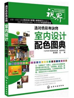设计书籍,色彩