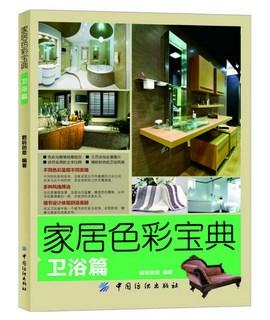 设计书籍,色彩,卫浴