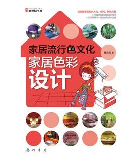 家居色彩设计 [滕云霞 著] 2012