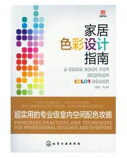 设计书籍,色彩,家具色彩设计指南