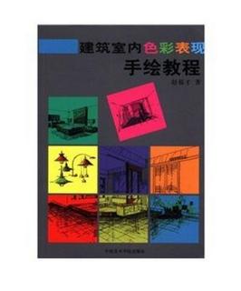 设计书籍,建筑,室内色彩,手绘教程