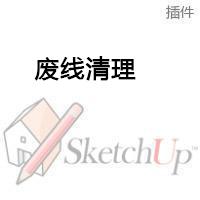 SketchUp,Su插件,废线清理