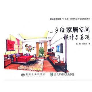 手绘家居空间正规博彩十大网站与表现