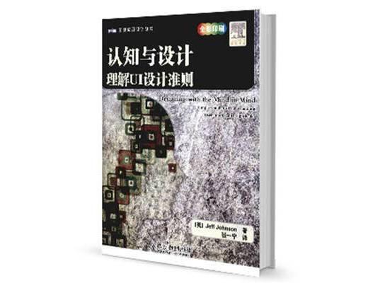 设计书籍, UI, 理论, 准则