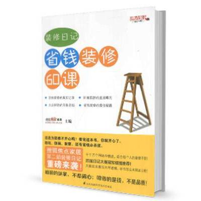 设计书籍, 工艺, 室内, 家装, 装修