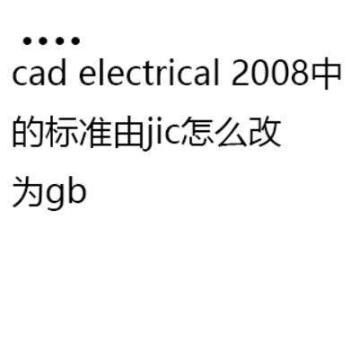 cadelectrical2008