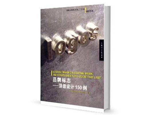 设计书籍, 品牌, 设计案例
