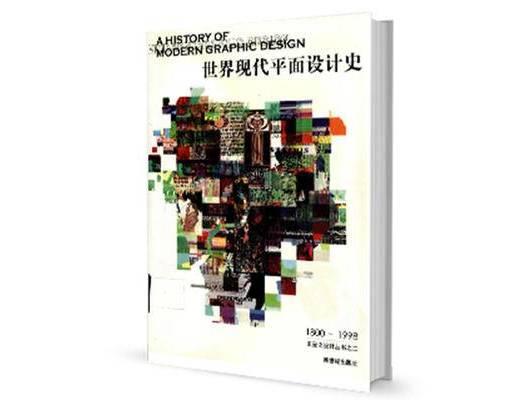 设计书籍, 平面, 历史, 概论