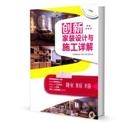 设计, 家装, 家居, 卧室, 书房, 卫浴, 装修设计, 施工详解