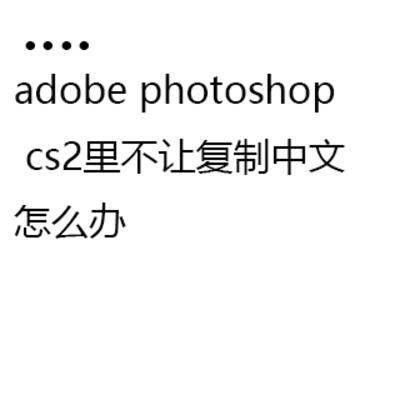 adobephotoshopcs2