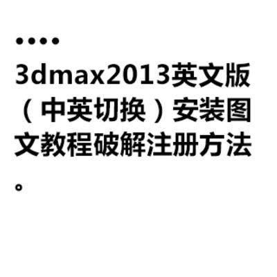 2013, max2013, 3dmax安装, 软件安装
