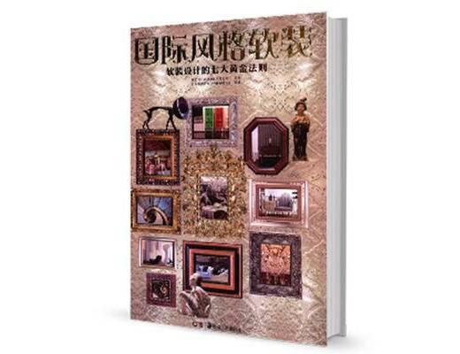 设计书籍, 软装书籍