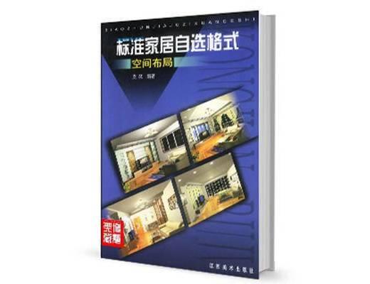 设计书籍, 家居, 室内, 布局, 空间