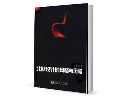 设计书籍, 北欧, 发展, 风格, 历程
