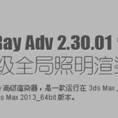 VRay2.3, VRay2.3安装, VRay2.3安装教程