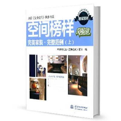 设计书籍, 家装书籍