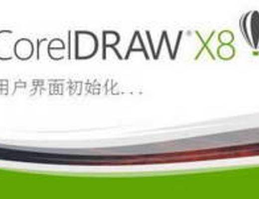 coreldrawx8, coreldrawx8安装, coreldrawx8安装教程