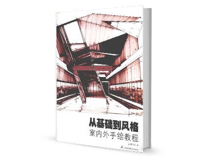 设计书籍, 手绘书籍