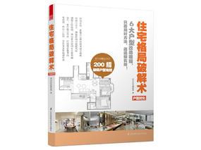 住宅, 格局, 设计书籍