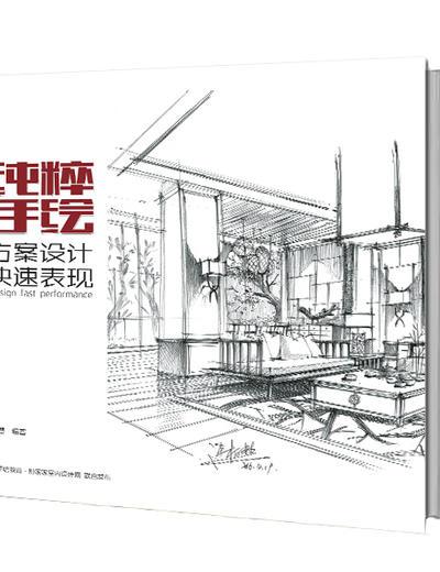 手绘, 设计书籍