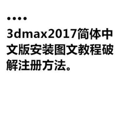3dmax, 3d2017, max2017, 安装教程, 破解教程