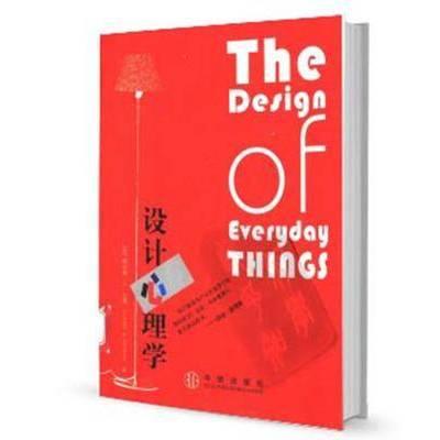 设计书籍, 其他, 设计心理学, 心理学