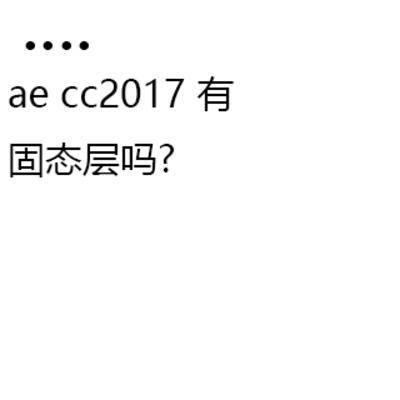 aecc2017