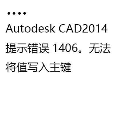 AutodeskCAD